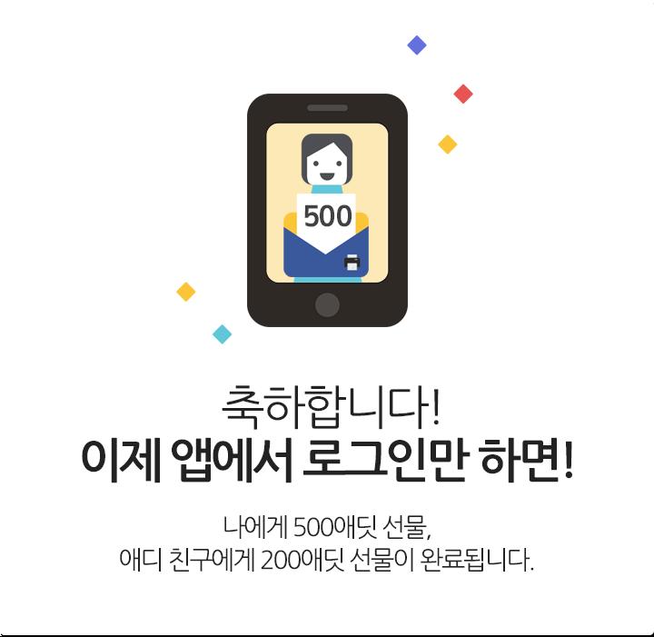 앱에서 로그인하세요. 500애딧을 선물로 드립니다.