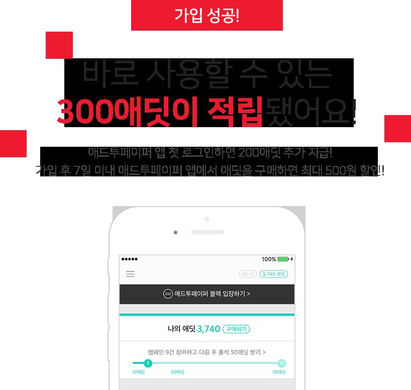 앱에서 로그인하세요. 200애딧을 선물로 드립니다.